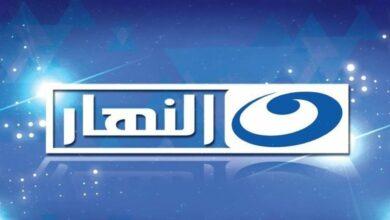 تردد قناة النهار الجديد 2021 على النايل سات Alnahar Tv