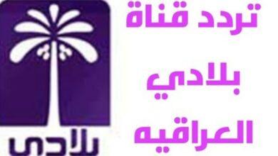 Photo of تردد قناة بلادي الاخبارية العراقية 2021 beladi tv ظبط التردد الجديد لقناة بلادي