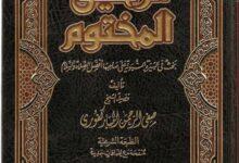 Photo of شرح كتاب الرحيق المختوم مختصر