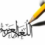 مكانة اللغة العربية بين اللغات العالمية وما هي فوائد اللغة العربية لغير الناطقين بها