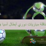 القنوات الناقلة مباريات دوري أبطال آسيا 2021 موقع GSA