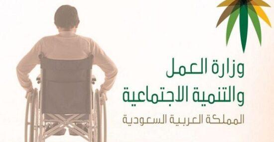 الاستعلام عن إعانة التأهيل الشامل بالسجل المدني في المملكة العربية السعودية