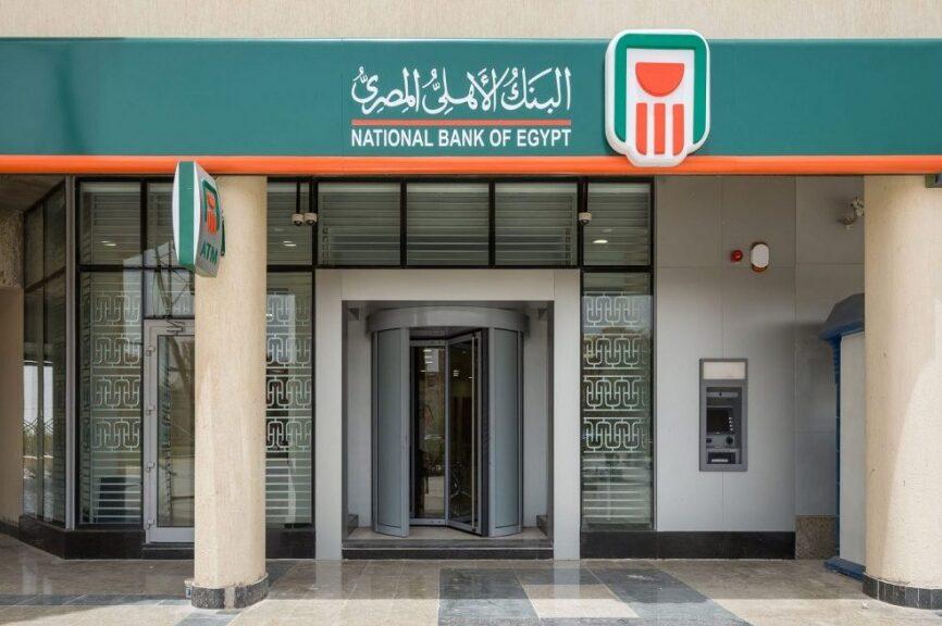 شهادة أمان المصريين البنك الأهلي المصري 2021