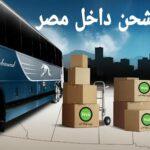 أفضل شركات الشحن داخل مصر وأسعارها وطرق التواصل معها عبر الموقع الالكتروني