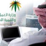 خطوات الاستعلام عن رسوم رخصة العمل وطرق السداد