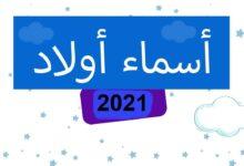 Photo of أجمل أسماء أولاد جديدة تجدونها على موقع المرجع