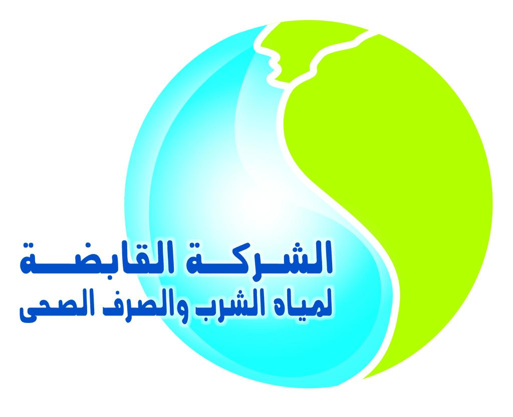 الاستعلام عن فاتورة المياه بالاسم فقط 2021