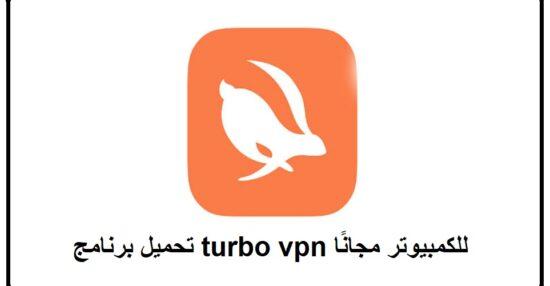 تحميل برنامج turbo vpn للكمبيوتر مجانًا 2021