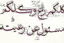 Photo of تفسير كلكم راع