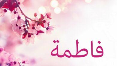 Photo of حظ اسم فاطمة في الزواج