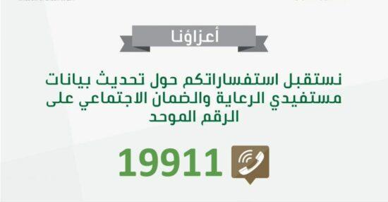 Número de Seguro Social unificado gratuito 1442
