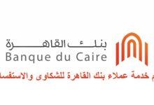 رقم خدمة عملاء بنك القاهرة 2021 للشكاوى والاستفسارات