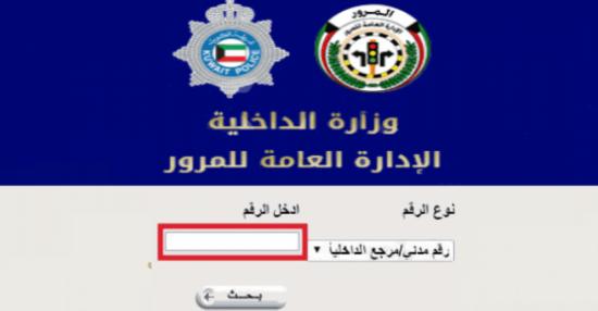 Cómo pagar las infracciones de tráfico Kuwait 2021