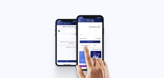 طريقة فتح حساب بنكي من الهاتف وأهم المزايا