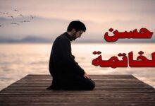 Photo of علامات حسن الخاتمة