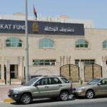 متابعة ملف صندوق الزكاة قطر