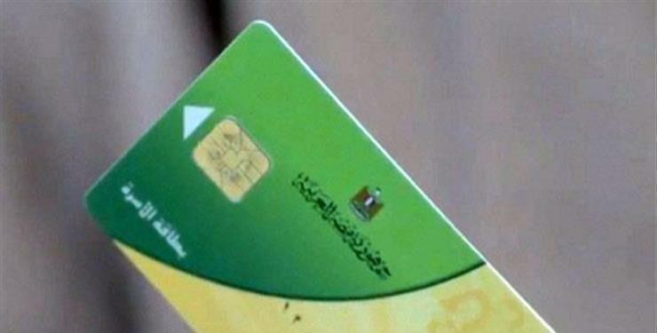كيفية حذف المتوفى من بطاقة التموين عن طريق النت
