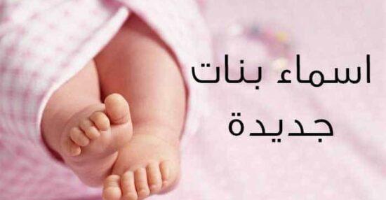 أسماء بنات