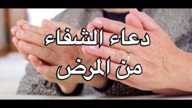 Photo of أدعية الشفاء من المرض
