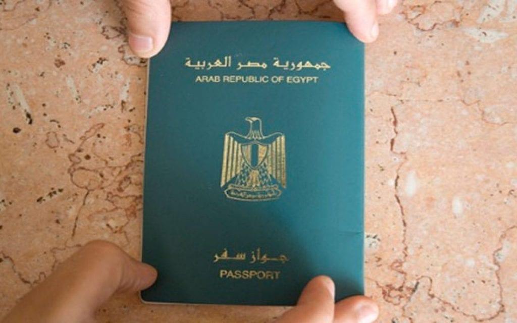 أنواع جوازات السفر المصرية