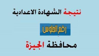 Photo of نتيجة الصف الثالث الاعدادي 2021 محافظة الجيزة .. رابط نتيجة الشهادة الاعدادية برقم الجلوس