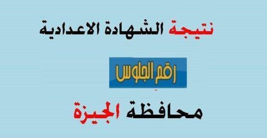 نتيجة الصف الثالث الاعدادي 2021 محافظة الجيزة