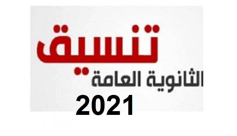 تنسيق الثانوية العامة 2021-2022 بنى سويف مجموع دخول الثانوي العام