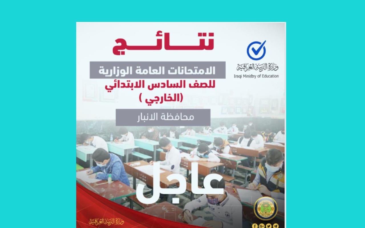 إكمال موقع ناجح نتائج السادس ابتدائي 2021 وزارة التربية العراقية تيلغرام moedu.gov.iq