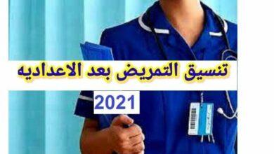 Photo of تنسيق مدارس التمريض العادي 2021 بالدرجات في جميع المحافظات