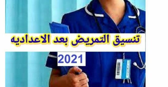 اخر مستجدات تنسيق التمريض العادي 2021 بعد الشهادة الاعدادية وشروط التقدم له