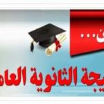 نتائج الثانوية العامة 2020 الكويت بالاسماء موقع المربع الإلكتروني للنتائج الثاني عشر 2021 الكويت