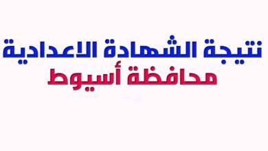 Photo of نتيجة الشهادة الإعدادية محافظة أسيوط (القوصية) 2021 البوابة الإلكترونية لمحافظة أسيوط