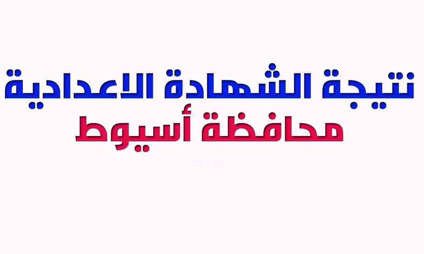 نتيجة الشهادة الإعدادية محافظة أسيوط (القوصية) 2021 البوابة الإلكترونية لمحافظة أسيوط