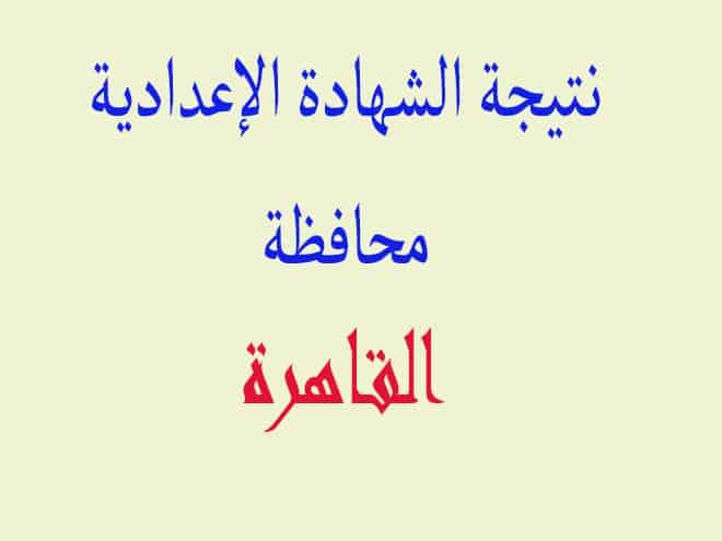 """""""اكشف"""" نتيجة الشهادة الاعدادية بالقاهرة 2021 البوابة الإلكترونية لمحافظة القاهرة cairo.gov.eg"""