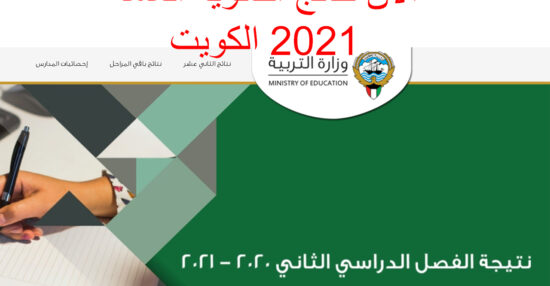 الأن ظهور نتائج الثانوية العامة 2021 في الكويت عبر المربع الإلكتروني وزارة التربية الكويتية