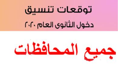 Photo of تنسيق دخول الثانوية العامة 2021/2022 محافظة البحيرة – المنيا – القليوبية