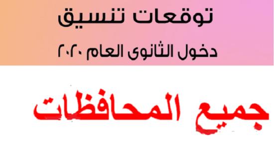 الاعلان عن تنسيق قبول الثانوية العامة 2021-2022 لطلاب الشهادة الاعدادية جميع المدن والمحافظات المصرية