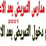 تنسيق التمريض العادي بعد الاعدادية 2021 جميع محافظات مصر