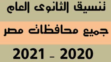 Photo of تنسيق القبول بالثانويه العامة 2021-2022 من خلال وزارة التربيه والتعليم تنسيق الثانوي العام بالدرجات
