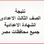 """""""الان"""" خطوات استعلام عن نتيجة الصف الثالث الاعدادي 2021 بالاسم الرباعي ورقم  الجلوس  بعد اعتماد نسب نجاح محافظات اقليم مصر"""