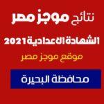 نتيجه الشهاده الإعداديه 2021 محافظة البحيرة بالاسم ورقم الجلوس عبر البوابة الإلكترونية لمحافظة البحيرة