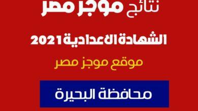 Photo of نتيجه الشهاده الاعداديه 2021 البحيره بالاسم ورقم الجلوس عبر البوابة الإلكترونية لمحافظة البحيرة
