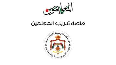 التسجيل في منصة تدريب المعلمين في الأردن 2021 teachers.gov.jo