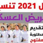 تنسيق التمريض العسكري 2022 بعد الشهادة الإعدادية وأهم شروط الالتحاق بها