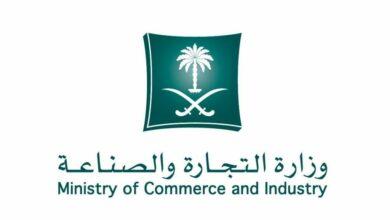 Photo of الدعم الفني وزارة التجارة