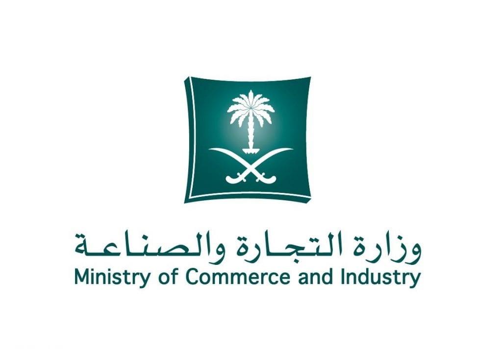 الدعم الفني وزارة التجارة