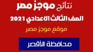 Photo of نتيجة الصف الثالث الاعدادي 2021 محافظة الأقصر بالاسم ورقم الجلوس البوابة الالكترونية للاقصر