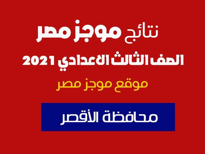 بنين وبنات .. نتيجة الصف الثالث الاعدادي 2021 محافظة الأقصر بالاسم ورقم الجلوس البوابة الالكترونية للاقصر