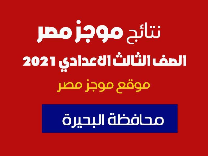 البوابة الإلكترونية لمحافظة البحيرة 2021 مبروك ظهور نتيجة الصف الثالث الاعدادي برقم الجلوس وبالاسم