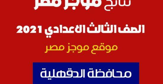 نتيجة الصف الثالث الاعدادي بالاسم 2021 محافظة الدقهلية